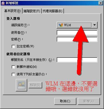 pidgin 看到msn 群 (m群) 使用者名字 的方法
